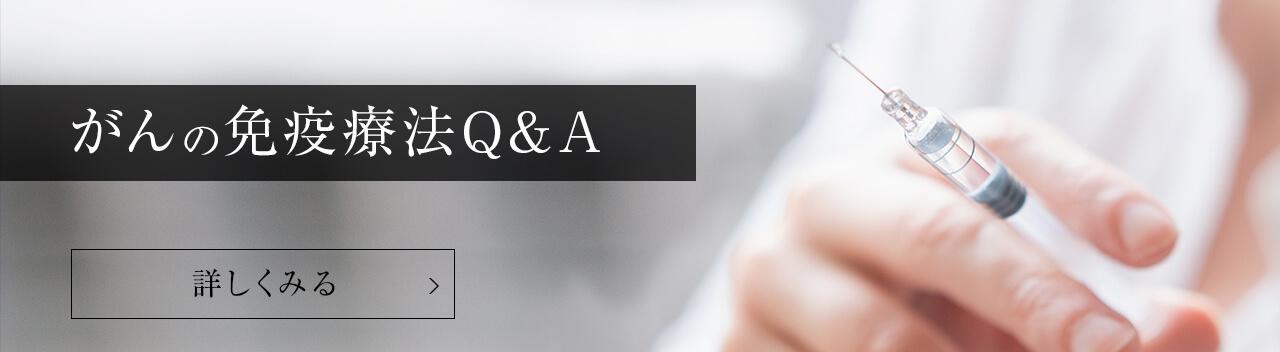 がんの免疫療法Q&A
