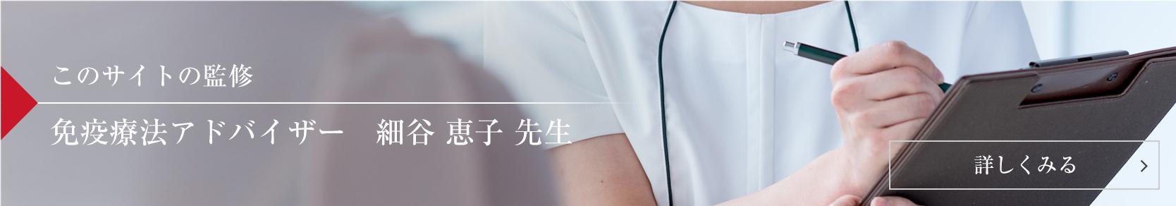 【このサイトの監修】免疫療法アドバイザー 細谷 恵子 先生